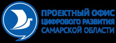 Проектный офис цифрового развития Самарской области
