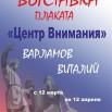 Афиша выставка плаката 12.03-12.04.jpg