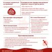 Плакат МЗ РФ в хорошем качестве.png
